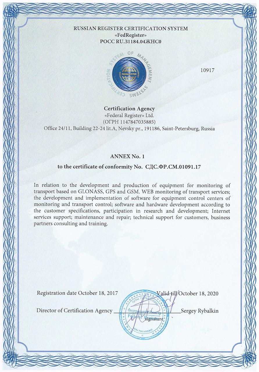 купить Гост ИСО 9001 2017 в Новотроицке