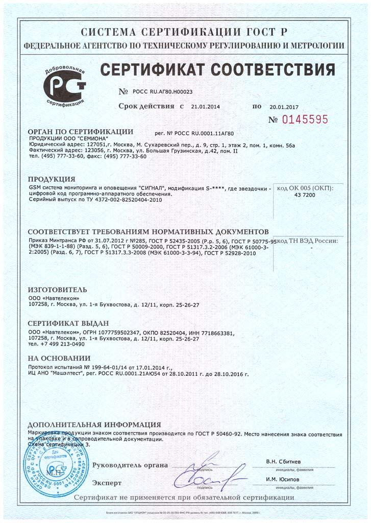 Signal com и гостовые сертификаты сертификаты трубу газопроводную пэ 110гост р 508038-95