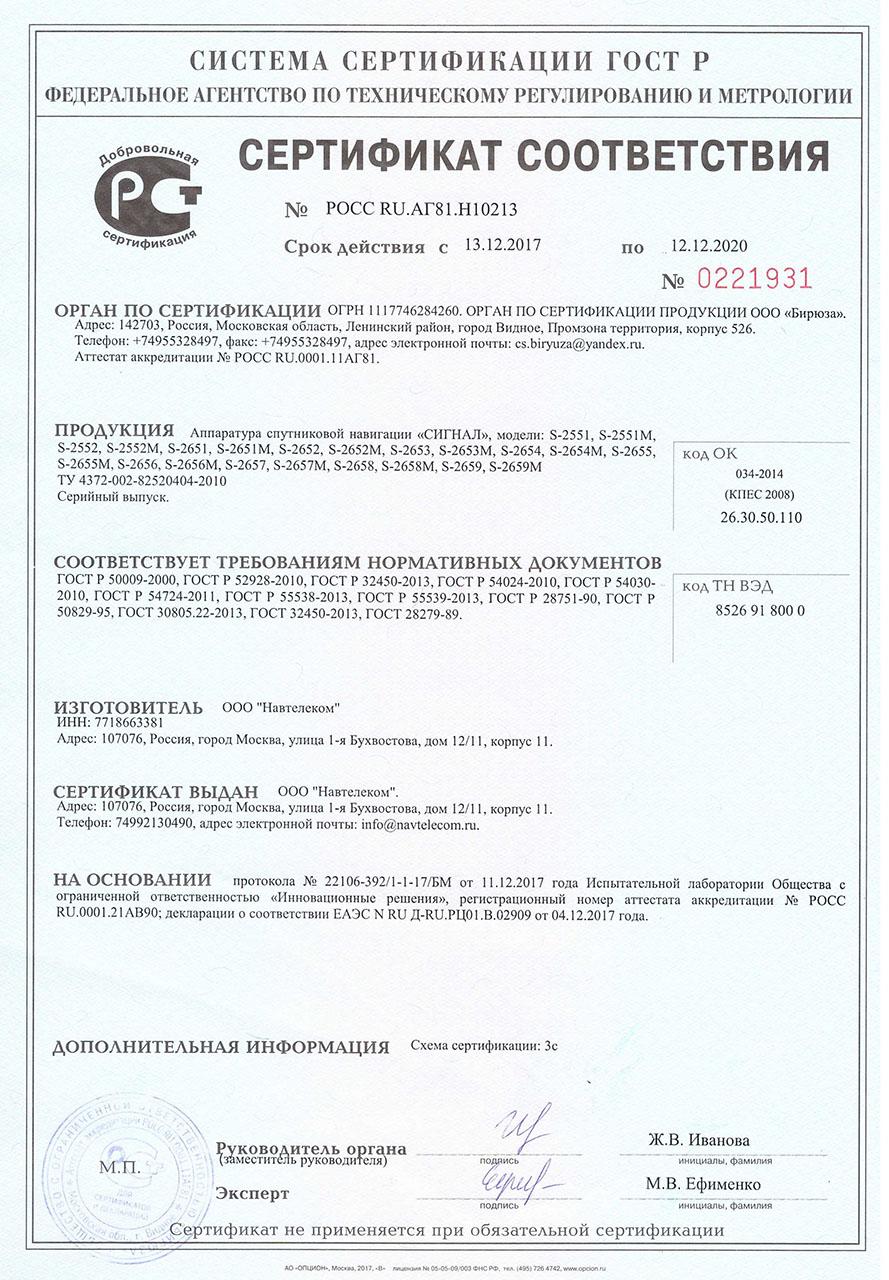 Сертификат соответствия системы сертификации гост р нужна ли сертификация и исо для строительной компании